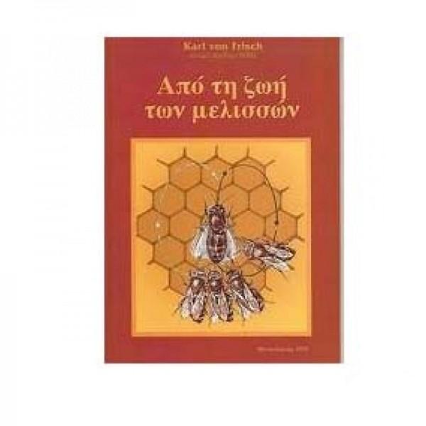 Από την ζωή των μελισσών