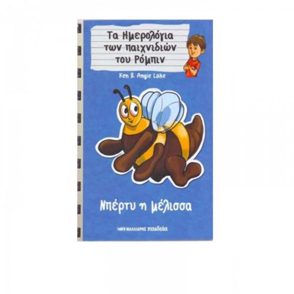 Μπέρτυ η Μέλισσα