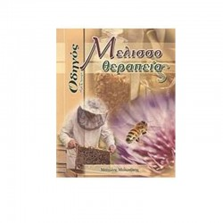 Οδηγός Μελισσοθεραπείας